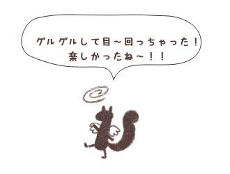 目〜回っちゃった!楽しかったね〜!!