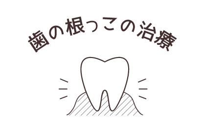 歯の根っこの治療